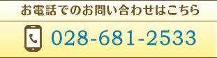 電話番号:0286812533